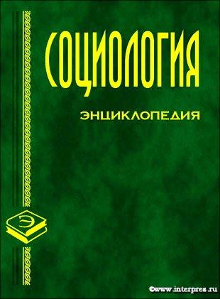 Социология. Энциклопедия