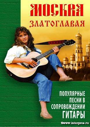 """Песенник """"Москва Златоглавая"""". Популярные песни в сопровождении гитары"""