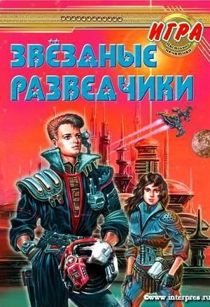 Звездные разведчики