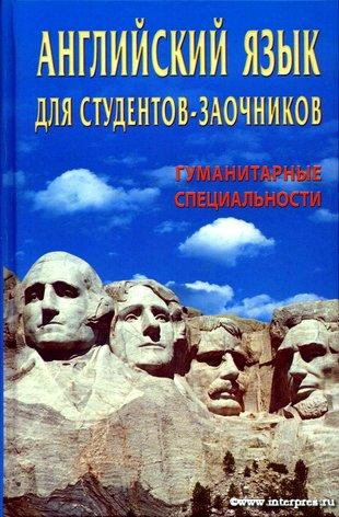 Английский язык для студентов-заочников. Гуманитарные специальности (4-е изд.)