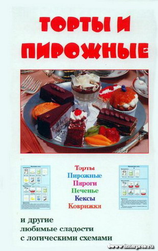 Торты и пирожные, и другие любимые сладости с цветными вклейками