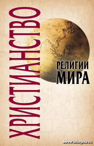 Христианство. (2-е изд.)