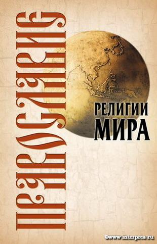Православие. (2-е изд.)