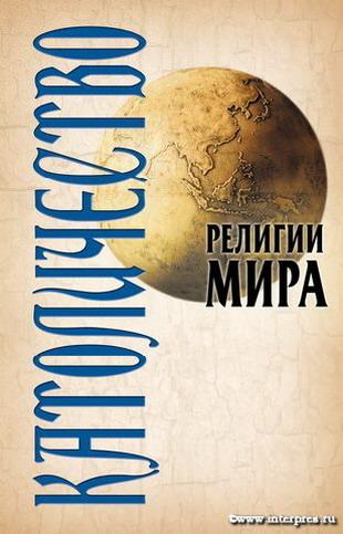 Католичество. (2-е изд.)