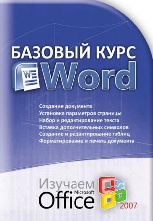 Базовый курс WORD изучаем Microsoft Office 2007