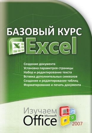 Базовый курс EXCEL изучаем Microsoft Office 2007