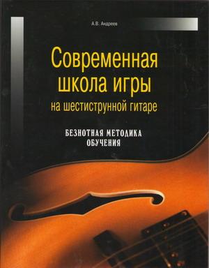 Современная школа игры на шестиструнной гитаре. Безнотная грамота