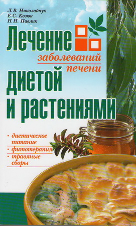 Лечение заболеваний печени диетой и растениями. (2-е изд.)
