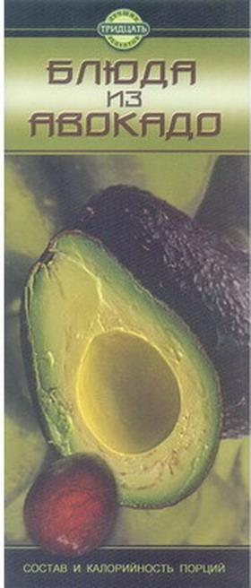 Блюда из авокадо. Состав и калорийность порций