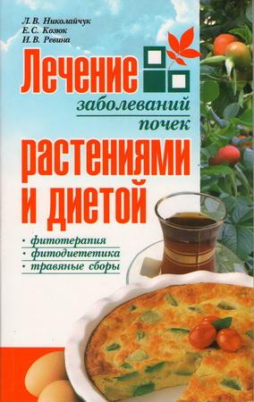 Лечение заболеваний почек растениями и диетой. (2-е изд.)