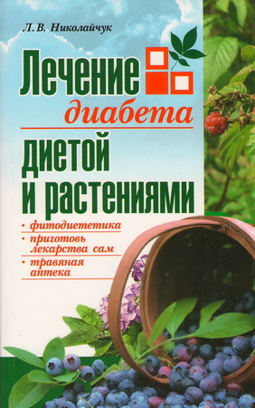 Лечение диабета диетой и растениями