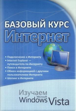 Базовый курс . Интернет. Изучаем Microsoft Windows Vista : практическое пособие.