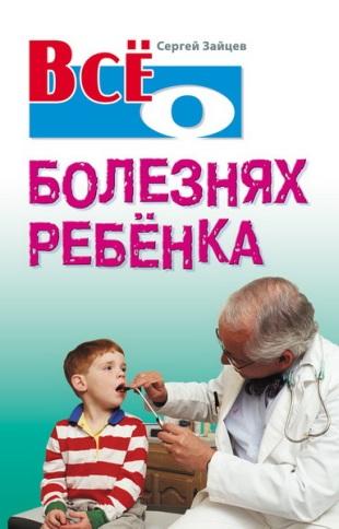 Все о болезнях ребенка. (2-е изд.)