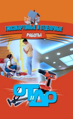 Гипсокартонные и отделочные работы (2-е изд.)