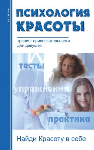 Психология красоты. Тренинг привлекательности для девушек. (2-е изд)