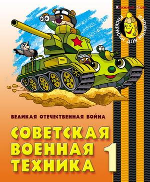 Советская военная техника -1. Великая Отечественная война