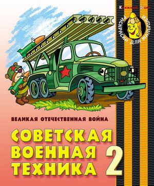 Советская военная техника - 2. Великая Отечественная война