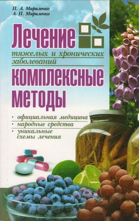 Лечение тяжелых и хронических заболеваний. Комплексные методы