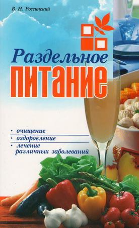 Раздельное питание. (2-е изд.)
