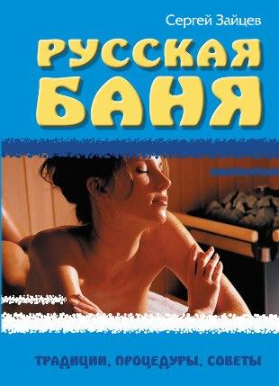 Русская баня. Традиции, процедуры, советы