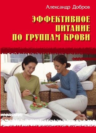 Эффективное питание по группам крови