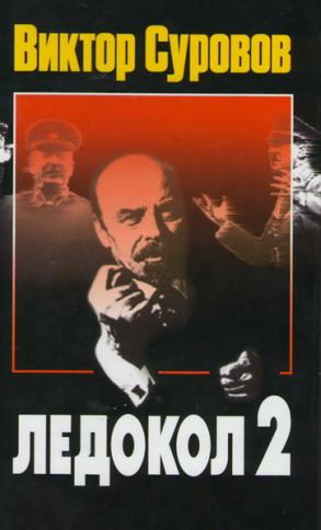 Ледокол - 2 (2-е изд.)