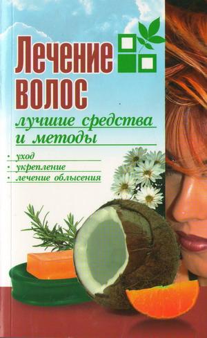 Лечение волос. Лучшие средства и методы. Уход, укрепление, лечение облысения