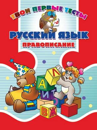 Русский язык. Правописание.