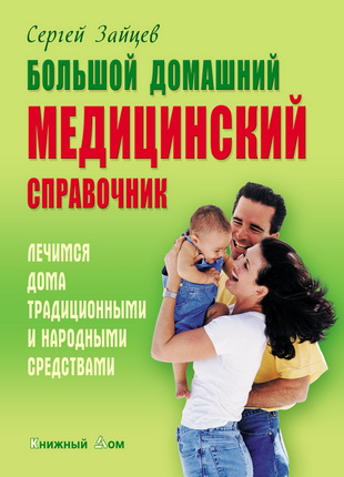 Большой домашний медицинский справочник. Лечимся дома традиционными и народными средствами