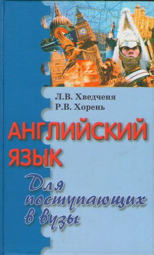 Английский язык для поступающих в вузы. (20-е изд.)