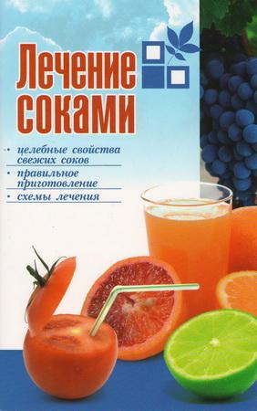 Лечение соками. Целебные свойства свежих соков, правильное приготовление, схемы лечения.
