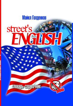 Street*s english: словарь-справочник. Более 40 000 слов и выражений.