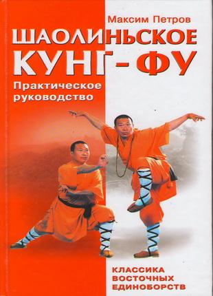 Шаолиньское Кунг - фу : классика восточных единоборств