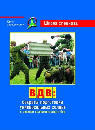 ВДВ: секреты подготовки универсальных солдат и ведение полноконтактного боя.