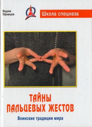 Тайны пальцевых жестов. Воинские традиции мира. (2-е изд.)