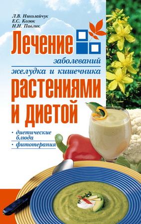 Лечение заболеваний желудка и кишечника растениями и диетой.         (2-е изд.)