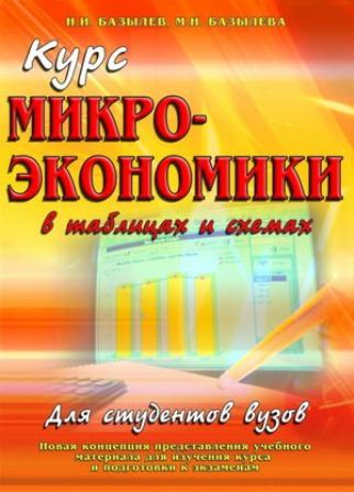 Курс МИКРОЭКОНОМИКИ в таблицах и схемах.