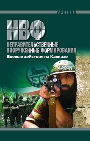 НВФ (неправительственные вооруженные формирования). Боевые действия на Кавказе