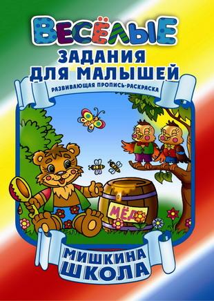 Мишкина школа