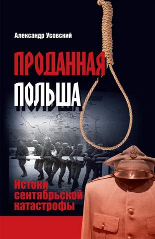 Проданная Польша. Истоки сентябрьской катастрофы.