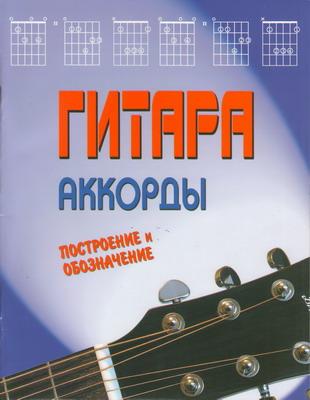 Гитара. Аккорды: построение и обозначение. (2-е изд.)