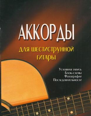 Аккорды для шестиструнной гитары. (4-е изд.)