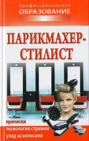Парикмахер - стилист. (2-е изд.)