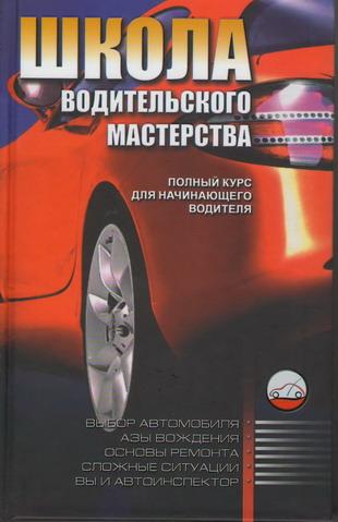 Школа водительского мастерства. Полный курс для начинающего водителя. (2-е изд.)