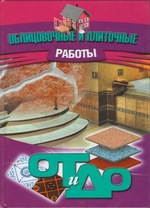 Облицовочные и плиточные работы (2-е изд.)