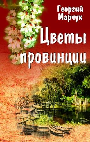 Цветы провинции. Роман