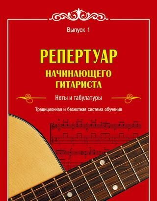 Репертуар начинающего гитариста. Ноты и табулатура. Традиционная и безнотная система обучения. Выпуск 1.