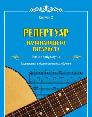 Репертуар начинающего гитариста. Ноты и табулатура. Традиционная и безнотная система обучения. Выпуск 2.
