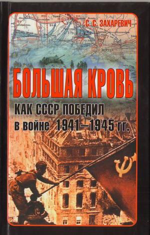 Большая кровь. Как СССР победил в войне 1941 - 1945 гг. (2-е изд.)