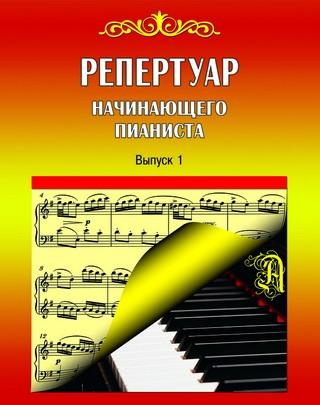 Репертуар начинающего пианиста. Выпуск 1.